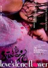 孤�倩� 2005版