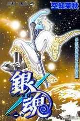 银魂连载349集