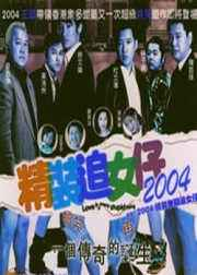 精�b追女仔2004