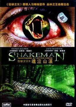 狂蟒之灾3灵蛇舞高清DVD