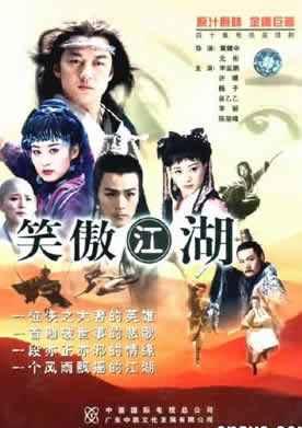 笑傲江湖 2001