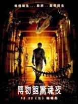 博物馆之夜 DVD高清DVD