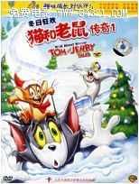 猫和老鼠传奇4高清DVD