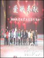 爱的奉献-2008抗震救灾大型捐助活动