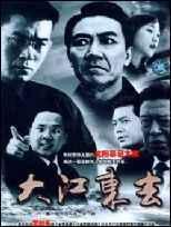 大江东去 03版