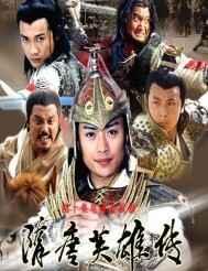 隋唐英雄传 2003版