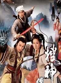 搜神传 2008