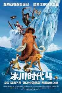 冰川时代4高清DVD
