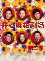 开心麻花剧场 第二季