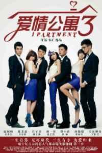愛情公寓 第三季