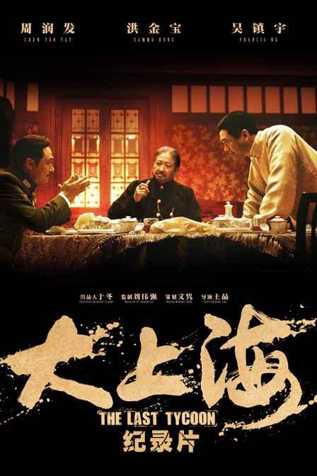 《大上海》�o�片