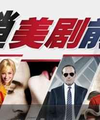2013秋季档美剧导航