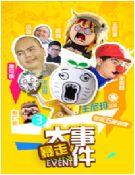 暴走漫��―暴走大事件 第三季�B�d54集