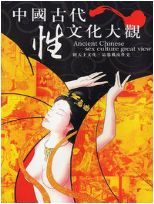 中國古代性文化大觀
