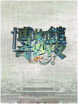 博物�^奇妙夜 2012