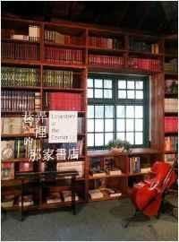 巷弄裏的那家書店
