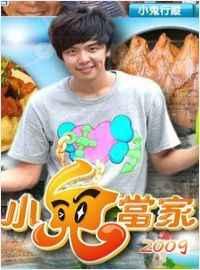 小鬼当家 2009