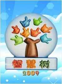 小小智慧树 2009