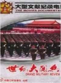 中国历次大阅兵