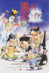 僵尸先生 系列高清DVD