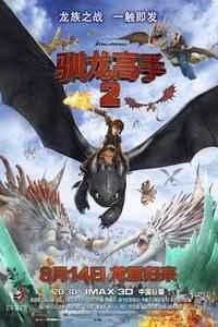 �Z��高手2 �p�Z版高清DVD