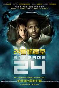 24號儲藏室