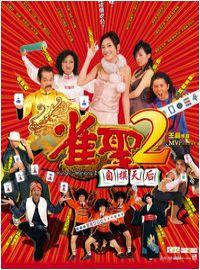 雀圣2自摸天后标清DVD