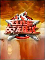 中华英雄汇 2012