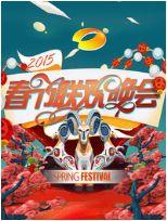 湖南卫视春节联欢晚会 2015