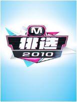 M!挑選 2010