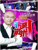 非诚勿扰 2015连载53集