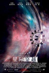 星际穿越 高清完整版高清海报