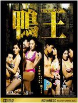 鸭王 完整版高清DVD