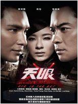 天眼 TVB版