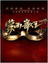 蒙面歌王 中��版2015全11集