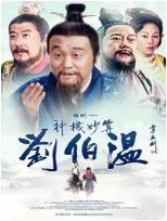 神机妙算刘伯温 DVD版