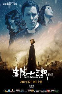 金陵十三釵 電影完整版