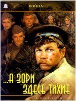 这里的黎明静悄悄 73版高清DVD