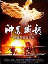 神凤威龙高清DVD