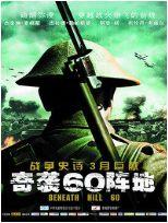 奇袭60阵地高清DVD
