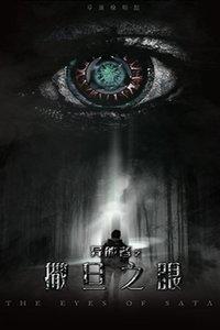 异能者之撒旦之眼高清DVD