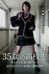 35岁的高中生