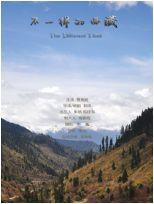 不一样的西藏 微电影