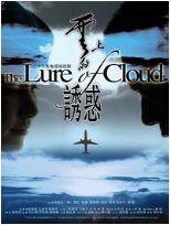 云上的�T惑全28集