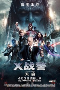 X战警:天启高清海报