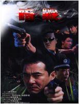 暗战 2004