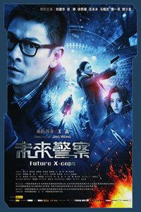 未来警察 香港版