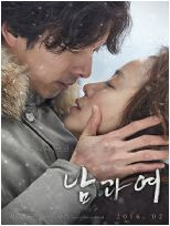 男与女 韩版高清海报