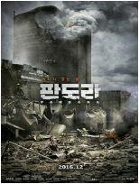 潘多拉 韩版高清海报