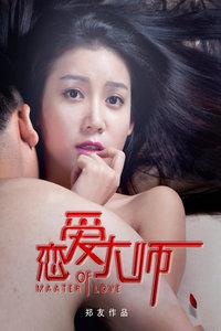 恋爱大师高清DVD